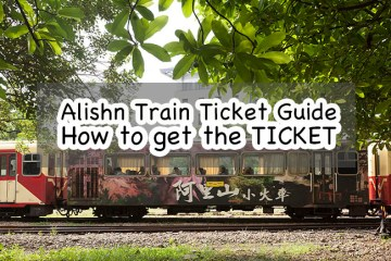 Alishan Forest Railway Ticket guide | How to get it ?