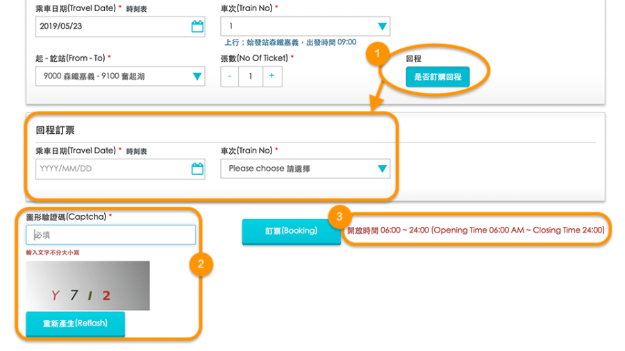 how to get Alishan train ticket