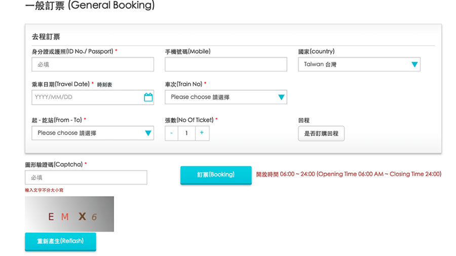 Alishan train ticket guide | how to get Alishan train tickets?