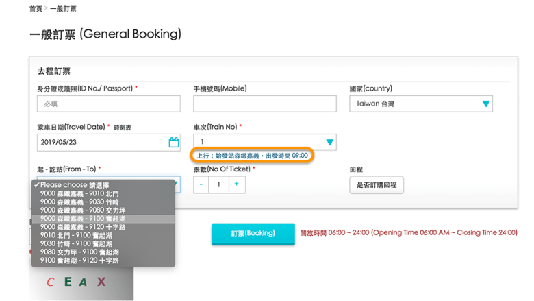 how to get Alishan train tickets?