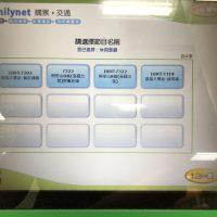 阿里山公車票 | 如何購買阿里山台灣好行公車票