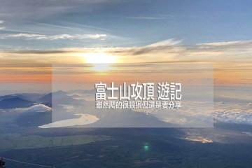 登富士山 ! 終於上來了 ! 富士山吉田路線 行程規劃&交通分享
