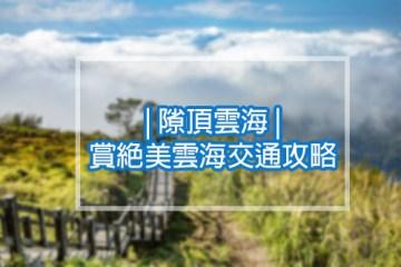 隙頂雲海 × 二延平山步道 雲海季節 交通時刻表 分享