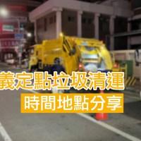 嘉義定點垃圾車 ,東西區垃圾定點清運地點與時間