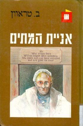 כריכת הגירסה העברית. איור של דני קרמן