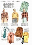 創刊号アーカイブ(5):バリッとしたワイシャツの新型