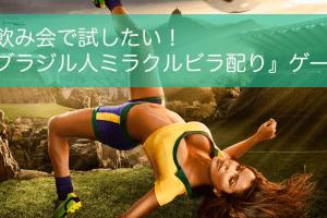 ブラジル人ミラクルビラ配りゲーム
