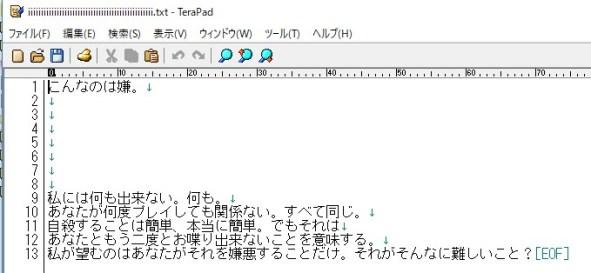 ドキドキ文芸部(DDLC)の勝手に追加されるファイルの中身