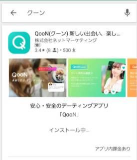 QooN(クーン)AppStore検索