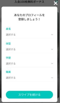 QooN(クーン)プロフィール登録