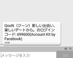 QooN(クーン)SMS例