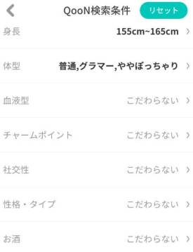 QooN(クーン)アプリの詳細プロフィール検索
