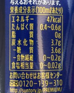 サントリープレミアムモルツの栄養成分表示