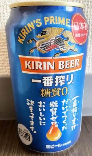 キリン一番搾り 糖質0のパッケージ