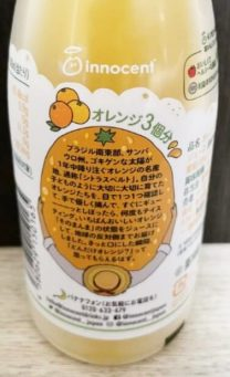 イノセントのどんだけオレンジジュースについての説明文
