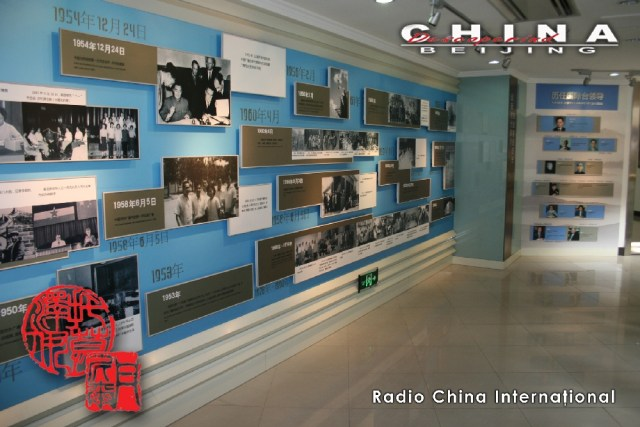 Radio China International 4