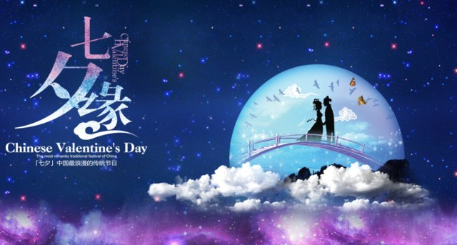 Festivalul Qixi, Ziua Indragostitilor la chinezi