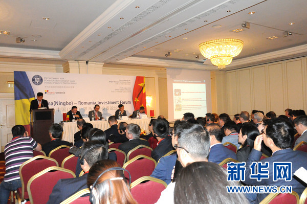 China Ningbo – România Investment Forum 2