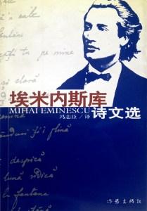 Mihai Eminescu, editie China