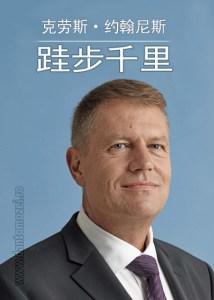 Klaus Iohannis Pas cu Pas_Traducere China dantomozeiro