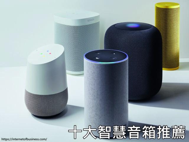 AI智慧音箱(喇叭)選購指標與推薦名單【2020更新】