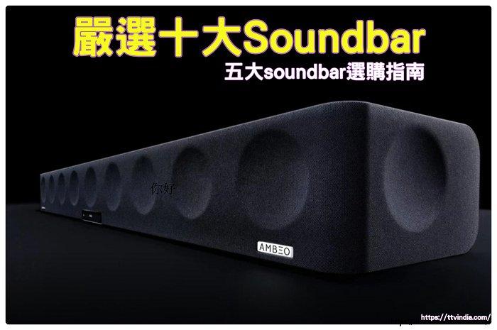 Soundbar五大選購要點與十大嚴選名單[2020更新]