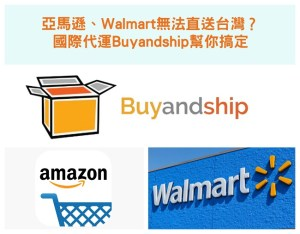 buyandship教學