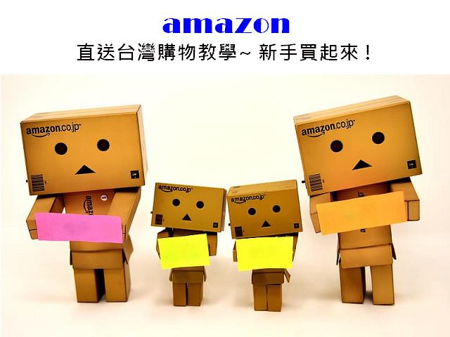 amazon購物口號