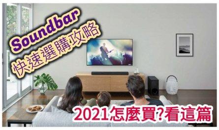 2021 Soundbar