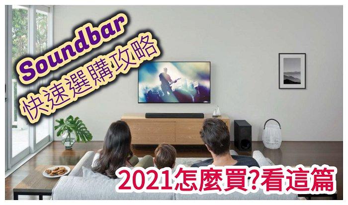 Soundbar最新推薦名單看這篇與選購攻略[2021年]