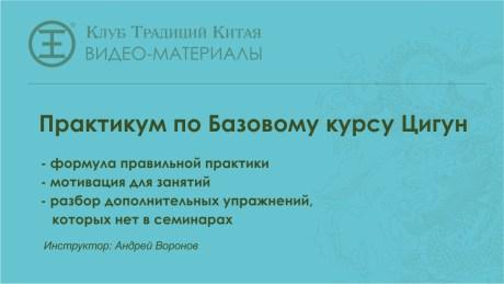 Практикум по Цигун в Нижнем Новгороде