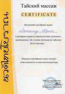 сертификат - тайский 001