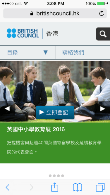 The British Council's website in IOS