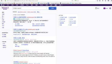 The British Council in Yahoo search