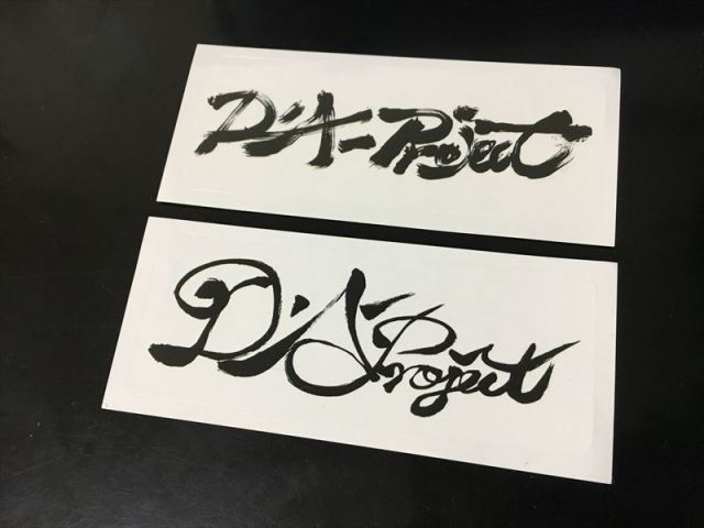 D.A-project ステッカー完成しました!