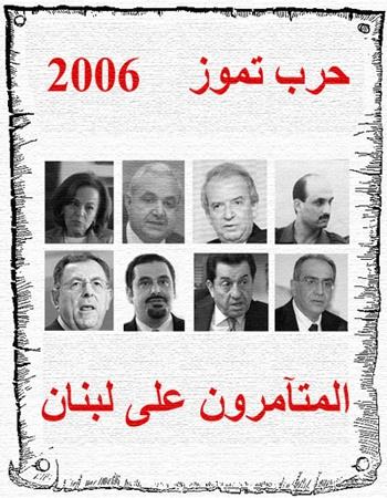 Image result for الياس المر حرب تموز