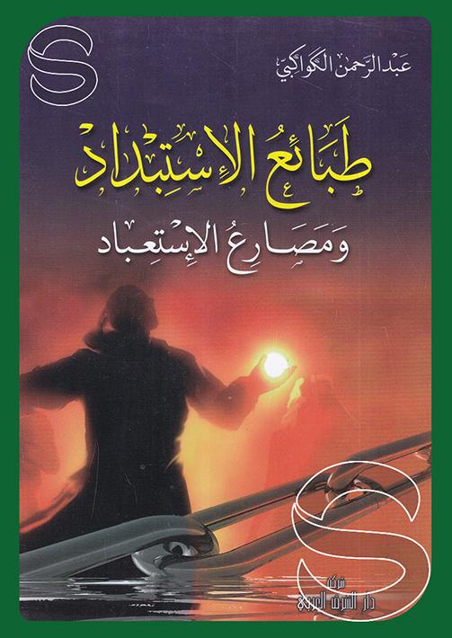 مكتبة دار السلام للطباعة والنشر والترجمة والتوزيع دار الشرق
