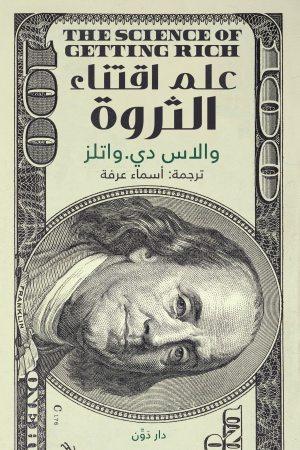 علم اقتناء الثروة والاس دي واتلز