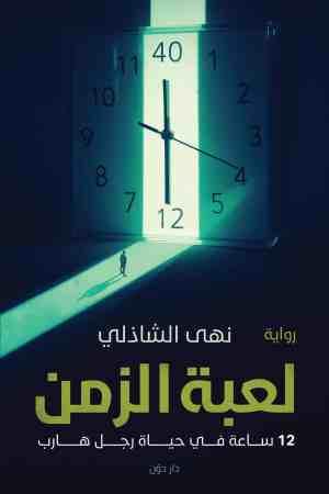 لعبة الزمن