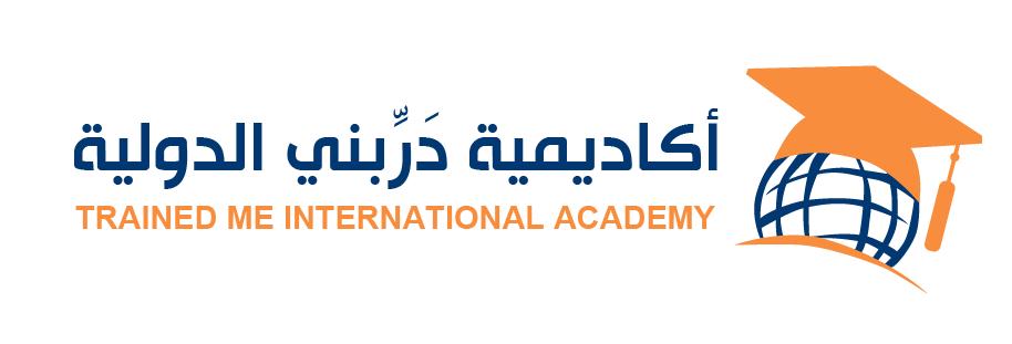 أكاديمية دربني الدولية