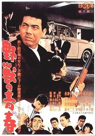 Youth of the Beast Seijun Suzuki