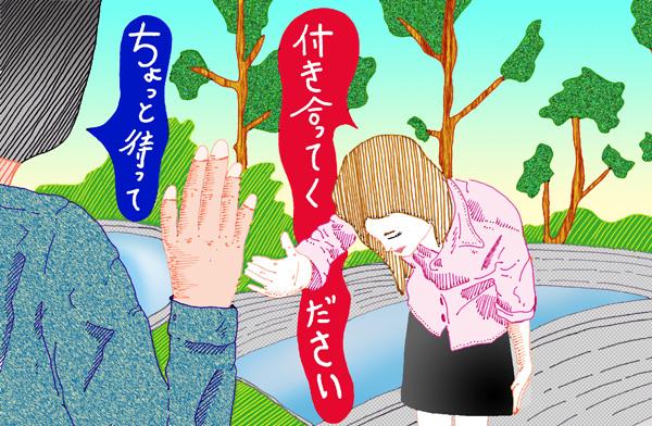 告白を保留された #日本一タメにならない恋愛相談