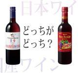 「日本ワイン」と「国産ワイン」って違うものらしい!違いを聞いたら、全然別物だった