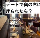 男性との食事で「奥の席」に座られたらどう思う?54%の女子は…え、まじ?