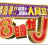 タッキー&翼も緊急復活!嵐、関ジャニ∞、山P、生田斗真らが最初で最後の大同窓会