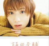 人気2.5次元俳優・植田圭輔、20代最初で最後のデジタルフォトブック発売!彼女目線のおうちデート写真披露