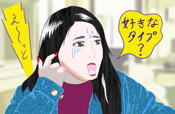 「好きな男性のタイプ」を聞かれたときのベスト回答 #日本一タメにならないお悩み相談