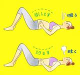 正月太りを解消!簡単にできるウエスト引き締めトレーニング