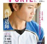イケメン選手のアザーカットを特別公開!ファイターズ公式マガジン『FORTE』がかっこよすぎ♡と話題です!