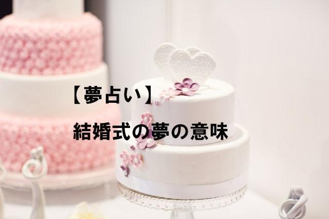【夢占い】結婚式の夢の意味~自分の場合、友だちの場合~